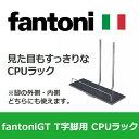Garage パソコンデスク fantoni T字脚 GT用CPUラック GT-026CP