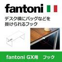 【ポイント5倍】Garage デスクGX専用 フック fantoni GX-FK 白 (イタリア ファントーニ製) 05P03Dec16