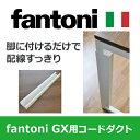 【ポイント5倍】fantoni GX コードダクト GX-KCD 白 ホワイト 05P03Dec16