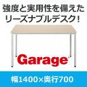 【ポイント5倍】ミーティングテーブル Garage 幅140cm×奥行き70cm CM-147H 白木 05P03Dec16