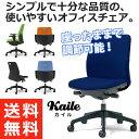 PLUS プラス カイルチェア Kaileチェア パソコンチェア PCチェア オフィスチェア デスクチェア 事務イス 事務椅子 学習チェア 勉強椅子 シンプル 椅子 イス チェア chair キャスター付き 疲れにくい ローバック 肘なし 青 ブルー KC-HL66SL BL