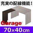 Garage 木製パソコンデスク L型用 AFサイドデスク AF-074L 濃木目 ダークウォールナット 05P01Oct16