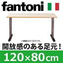 【ポイント5倍】Garage テーブル 頑丈なパソコンデスク fantoni T字脚 GT-128H 白木 幅1200×奥行き800mm 05P03Dec16