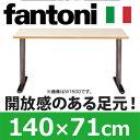 【ポイント5倍】Garage テーブル 頑丈なパソコンデスク fantoni T字脚 GT-147H 白木 幅1400×奥行き710mm 05P03Dec16