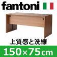 Garage パソコンデスク fantoni テーブル 幅150cm 奥行き75cm デスクMH MH-1575H チーク
