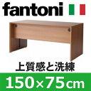 【ポイント5倍】Garage パソコンデスク fantoni テーブル 幅150cm 奥行き75cm デスクMH MH-1575H チーク 05P03Dec16