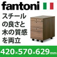 Garage ワゴン チェスト 3段 fantoni GX-046W3 濃木目 (イタリア ファントーニ製)