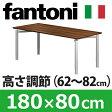Garage パソコンデスク fantoni テーブル 高さ調節脚 幅180cm 奥行き80cm 高さ62〜82cm ME 53-1S58 くるみ 05P01Oct16