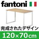 【ポイント5倍】Garage パソコンデスク 幅120cm 奥行き70cm fantoni GX-127H オーク 05P03Dec16