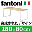 Garage パソコンデスク fantoni 幅180cm 奥行き80cm GX-188H オーク イタリア ファントーニ製