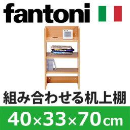 fantoni ファントーニ 机上棚 机上ラック 上置棚 上置ラック 卓上本棚 卓上ラック ラック デスクラック トップラック デスク収納 棚 本棚 書棚 オフィス家具 収納棚 机上台 GF-04R 木目 幅400×奥行330×高さ700mm 幅40cm GF-04R
