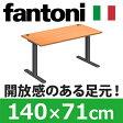 Garage パソコンデスク fantoni 頑丈なT字脚 幅140cm 奥行き71cm GT-147H 木目