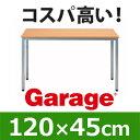 Garage パソコンデスク 幅120cm 奥行き45cm Y2-124H 木目