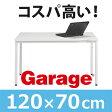 Garage パソコンデスク 幅120cm 奥行き70cm C2-127H 白 ホワイト