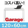 Garage パソコンデスク 幅120cm 奥行き60cm C2-126H 白 ホワイト
