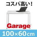 Garage パソコンデスク 幅100cm 奥行き60cm C2-106H 白 ホワイト