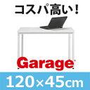 Garage パソコンデスク 幅120cm 奥行き45cm C2-124H 白 ホワイト