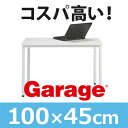 Garage パソコンデスク 幅100cm 奥行き45cm C2-104H 白 ホワイト