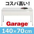Garage パソコンデスク 幕板付き 幅140cm 奥行き70cm C2-147HM白 ホワイト