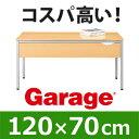 Garage パソコンデスク 幕板付き 幅120cm 奥行き70cm Y2-127HM木目