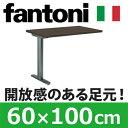 fantoni デスクGT専用L字連結T字脚用 GT-106L 黒 ブラック