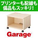 Garage プリンター台 プリンターワゴン 木製 AT-054PR 白木