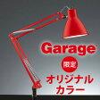Zライト ZーLIGHT デスクライト 山田照明 Zー00RD 赤 レッド