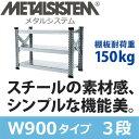 【ポイント5倍】スチール棚 メタルシステム METALSISTEM 物品棚 イタリア製 001838 3段 W900 05P03Dec16