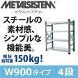 スチール棚 メタルシステム METALSISTEM 物品棚 イタリア製 001845 4段 W900