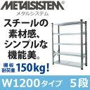 スチール棚 メタルシステム METALSISTEM 物品棚 イタリア製 001876 5段 W1200