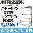 スチール棚 メタルシステム METALSISTEM 物品棚 イタリア製 001883 6段 W1200
