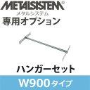 スチール棚 メタルシステム METALSISTEM 物品棚 イタリア製 001906 ハンガー棚板 W900