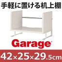 【ポイント5倍】机上ラック 卓上本棚 Garage 机上棚 卓上棚 卓上ラック トップラック 幅42cm CC-45TR 白 ホワイト 05P03Dec16