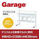 机上ラック 卓上本棚 Garage デスクラック W850 YS-54 白 05P03Dec16