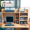 fantoni ファントーニ 机上棚 机上ラック 上置棚 上置ラック 卓上本棚 卓上ラック ラック デスクラック トップラック デスク収納 棚 本棚 書棚 オフィス家具 収納棚 机上台 GF-04R 木目 幅400×奥行330×高さ700mm 幅40cm