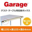 Garage 配線ダクトYS-35アイボリー