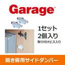 収納庫 Garage開き扉用サイドダンパーS-DMP白