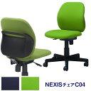 NEXIS C04 チェア 肘なし イエローグリーン(PLUS プラス パソコンチェア PCチェア オフィスチェア リクライニング シンクロロッキング 事務椅子 事務チェア 学習チェア 学習椅子 椅子 イス チェア 大きめ 大きい ゆったり サポート 腰)KC-NX64SL