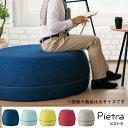 Pietra ピエトラ ダークブルー 小サイズ(スツール 椅子 いす 一人掛け オットマン チェア クッション 丸型 丸 ラウンド かわいい おしゃれ インテリア オフィス ミーティング リビング ダイニング 子供部屋 PLUS プラス 青)LS-PASS