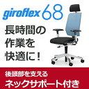 パソコンチェア girofleX ジロフレックス 68 布張り ヘッドレスト付き 68-8619RMS ライトブルー 薄青