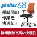 パソコンチェア girofleX ジロフレックス 68 布張り 68-8519RMS オレンジ 橙