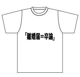 送料無料 ゲスの極み! 卒論 離婚 届け 面白Tシャツ 【離婚届=卒論】Tシャツ