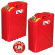 【送料無料】ガレージ・ゼロ ガソリン携行缶 20L GZKK64×2缶 赤 縦型 [UN規格・消防法適合品] /ガソリンタンク/亜鉛メッキ鋼板 *送料無料(北海道・沖縄・離島は除く)