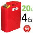 【送料無料】ガレージ・ゼロ ガソリン携行缶 20L GZKK64×4缶 赤 縦型 [UN規格・消防法適合品] /ガソリンタンク/亜鉛メッキ鋼板 *送料無料(北海道・沖縄・離島は除く)