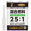 ガレージ・ゼロ 25:1 混合燃料 4L/混合燃料/混合油/混合ガソリン/ガソリンミックス/ミックスガソリン