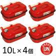 【送料無料】ガレージ・ゼロ ガソリン携行缶 赤 横型 10L×4個セット [消防法適合品]/亜鉛メッキ鋼板 *送料無料(北海道・沖縄・離島は除く)