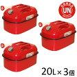 【送料無料】ガレージ・ゼロ ガソリン携行缶 赤 横型 20L×3個セット [消防法適合品]/亜鉛メッキ鋼板 *送料無料(北海道・沖縄・離島は除外)
