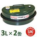 ガレージ・ゼロ ガソリン携行缶 横型 3L [GZKK10]×2缶セット(緑/UN規格/消防法適合品/亜鉛メッキ鋼板/ガソリンタンク)