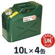【送料無料】ガレージ・ゼロ ガソリン携行缶 10L[GZKK38]×4缶 緑 縦型 [UN規格・消防法適合品] /ガソリンタンク/亜鉛メッキ鋼板 *送料無料(北海道・沖縄・離島は除く)