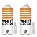 (送料無料)ガレージ ゼロ ホワイトガソリン 1L×2缶/バーベキュー/アウトドア/携帯用ストーブ/ガスランタンの燃料に最適